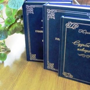 Книжный дар из Москвы