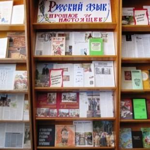 От славянской письменности к русскому языку