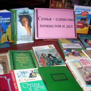 Международный день семьи в библиотеках