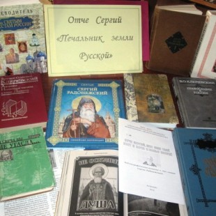 К 700 — летию со дня рождения Сергия Радонежского