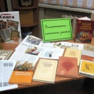 Экскурс в «Мир славянской культуры»