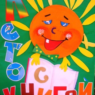 Семинар – практикум по работе с детьми летом