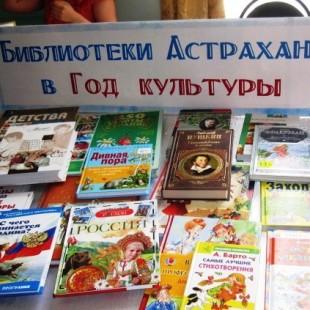 Презентация работы библиотек в Год культуры