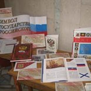 Российскому флагу посвящается…