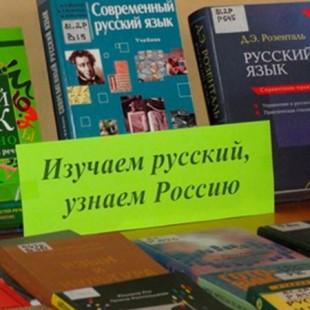 Русский язык – нам есть чем гордиться