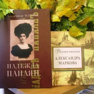 Новые книги Александра Сергеевича Маркова в фонде библиотеки