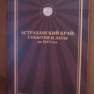 Календарь памятных дат на 2015 год в фонде библиотеки