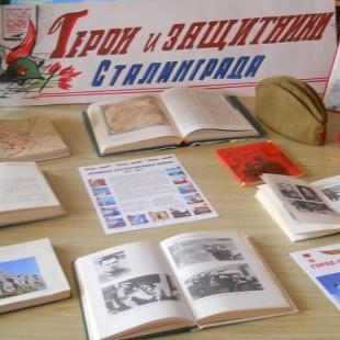 Подвигу Сталинграда посвящается