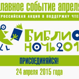«Библионочь-2015»