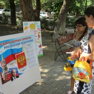 Ко дню Государственного флага РФ