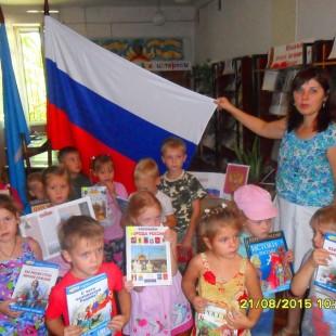 Мероприятия ко дню Государственного флага РФ