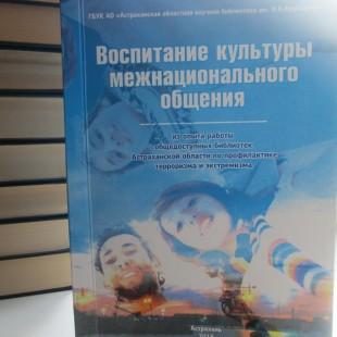 Материалы МКУК «ЦГБС» вошли в сборник по воспитанию культуры межнационального общения
