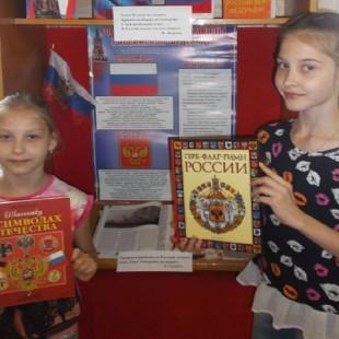 Библиотеки ко Дню России