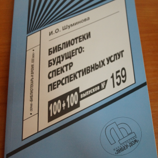 Опыт работы библиотек города Астрахани напечатан в  московском сборнике «Библиотеки будущего…»