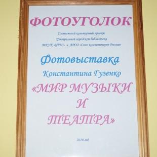 В Центральной городской библиотеке состоится  открытие новой фотовыставки К. Гузенко «Мир музыки и театра»