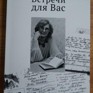 Книга Н. Куликовой «Встречи для Вас»  пополнила фонд ЦГБС