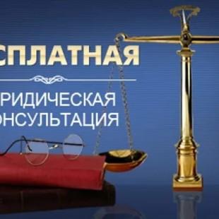 24 марта — День бесплатной юридической помощи в ЦГБ