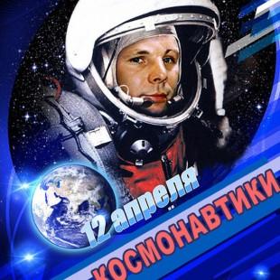 Информационный дайджест ко Дню космонавтики