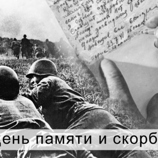 В День памяти и скорби вспомним о погибших в Великую Отечественную войну…