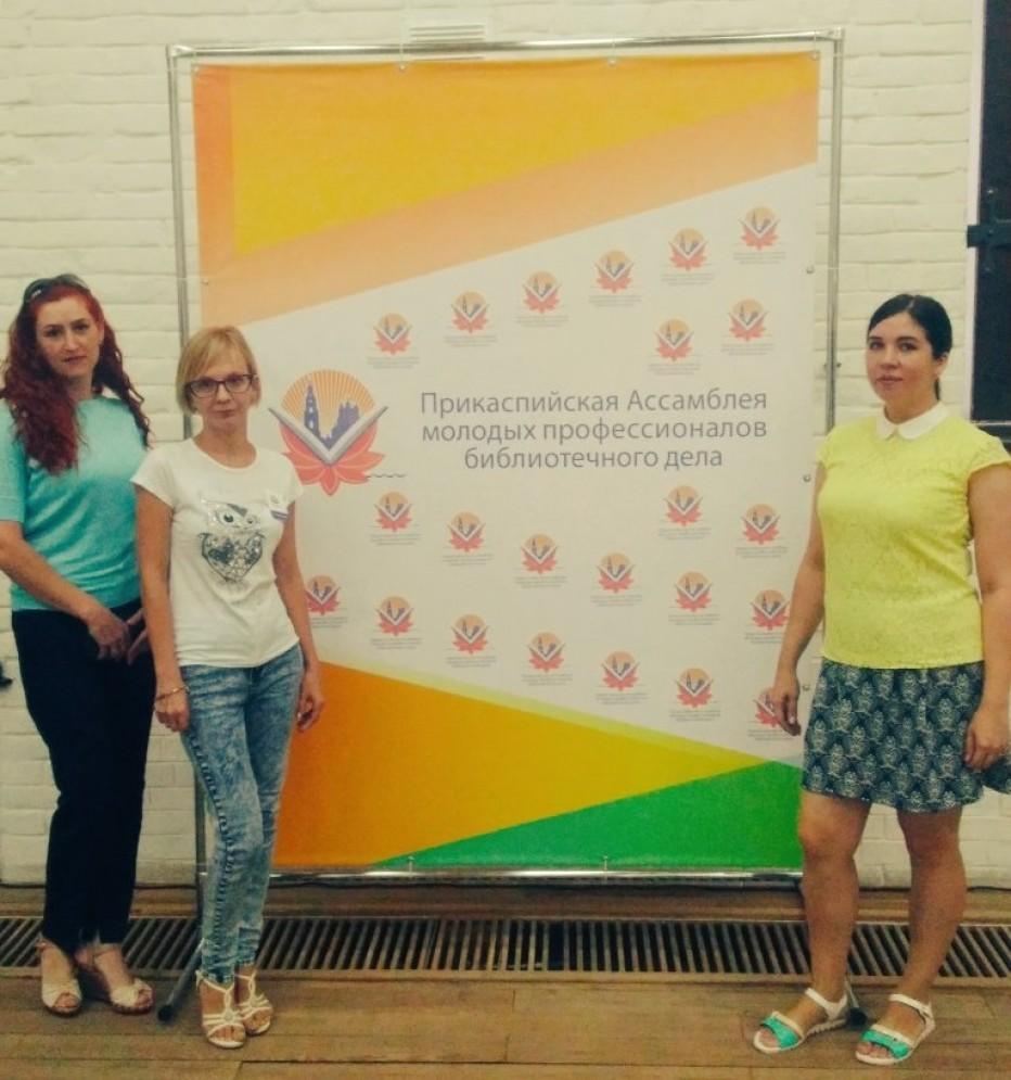 Молодые специалисты ЦГБС — участники Прикаспийской Ассамблеи молодых профессионалов библиотечного дела