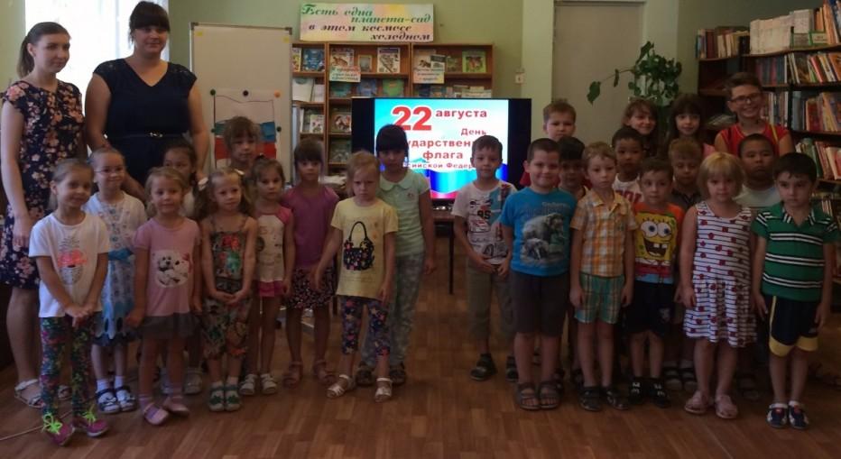 В Централизованной городской библиотечной системе отметили День Государственного флага России