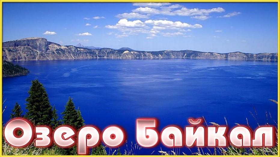 Байкал — бесценный дар природы