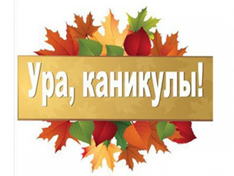 Осенние каникулы — время не для скуки!