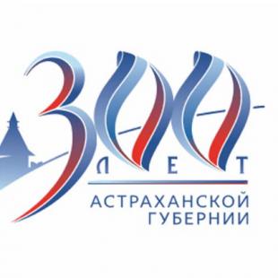 Городские библиотеки к 300-летию Астраханской губернии