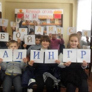 «Мы отстоим тебя, родной Сталинград!»