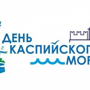 День Каспийского моря