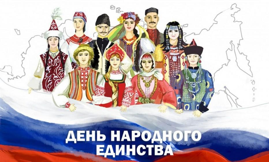 Ко Дню народного единства