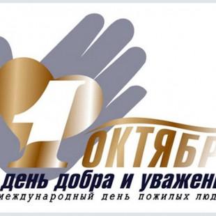 МКУК «ЦГБС» приняла участие в праздновании Международного дня пожилых людей