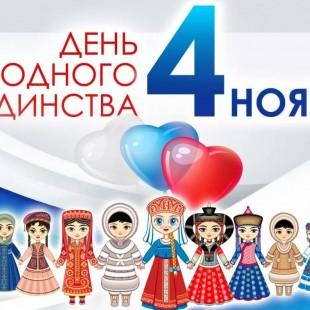 В МКУК «ЦГБС» отпраздновали День народного единства