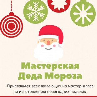 -Деда-Мороза-723x1024.jpg