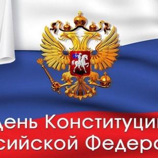 В МКУК «ЦГБС» отметили День Конституции Российской Федерации