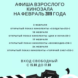 -кинозал-724x1024.png
