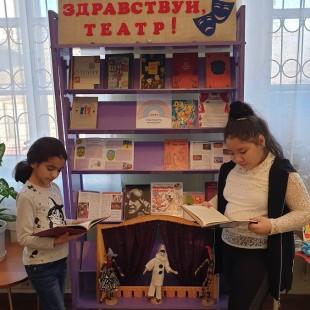 Библиотека-филиал №19 приглашает юных читателей познакомиться с книжной выставкой «Здравствуй, театр!»