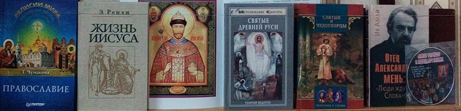 Урок православия «Живое слово мудрости духовной»