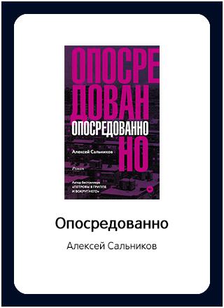 Макет книги 110