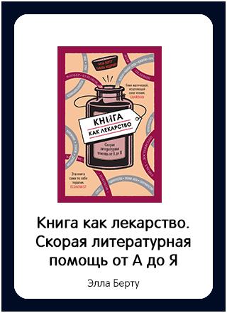 Макет книги 139