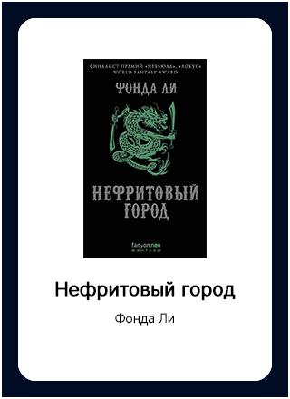 Макет книги 149