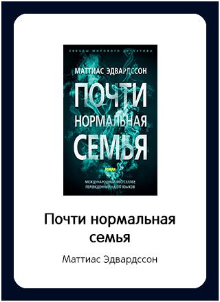 Макет книги 173
