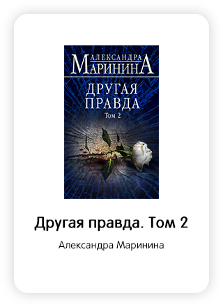 Макет книги 188