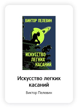 Макет книги 191