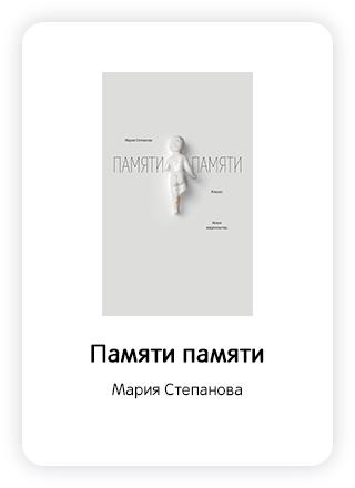Макет книги 199