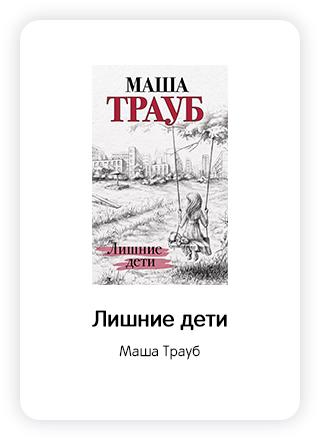 Макет книги 202