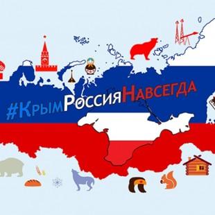 Дайджест. Крым и Россия