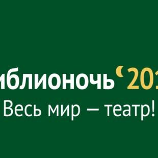«Библионочь – 2019» в Центральной городской библиотеке