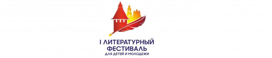 Централизованная городская библиотечная система примет участие в I Международном литературном фестивале для детей и молодежи