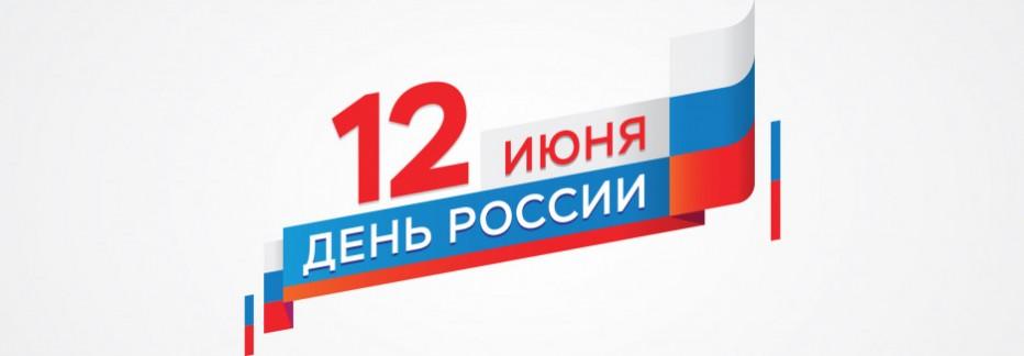 Дню России посвящается…